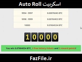 Freebitcoin-Script-Next-Roll-Prediction-SHa-256-Decrypt-2019-2020